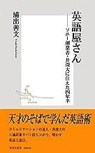 英語屋さん ―ソニー創業者・井深大に仕えた四年半― (集英社新書)