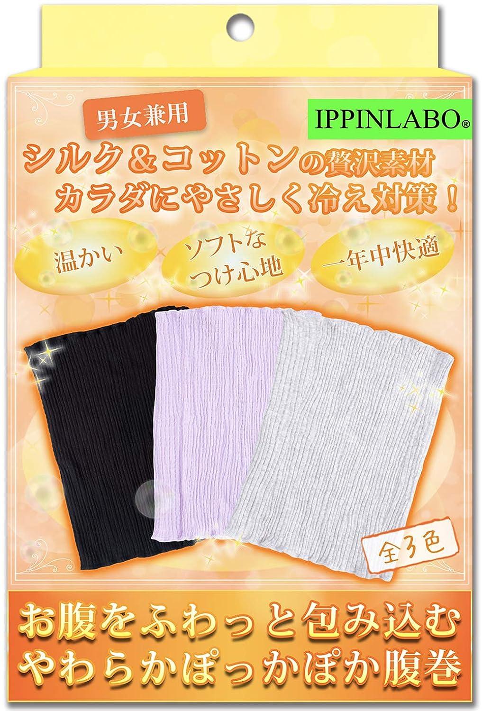 〔 IPPINLABO 〕 やわらかぽっかぽか 腹巻 全3色 腹巻き レディース メンズ マタニティ 対応 (ブラック)