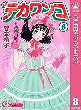 表紙: デカワンコ 8 (クイーンズコミックスDIGITAL) | 森本梢子