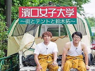 濱口女子大学 シーズン3