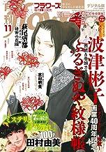 表紙: 月刊flowers 2020年11月号(2020年9月28日発売) [雑誌]   flowers編集部