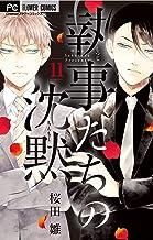 表紙: 執事たちの沈黙(11) (フラワーコミックス) | 桜田雛