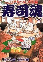 表紙: 寿司魂 1 | 九十九森