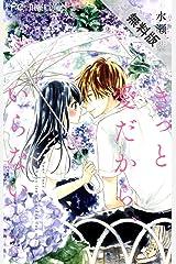 きっと愛だから、いらない(2)【期間限定 無料お試し版】 (フラワーコミックス) Kindle版