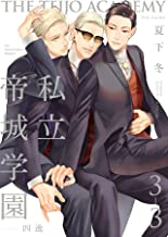 私立帝城学園-四逸-(3)【分冊版】(3) (THE OMEGAVERSE PROJECT COMICS)