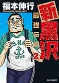 新黒沢 最強伝説 (2) (ビッグコミックス)