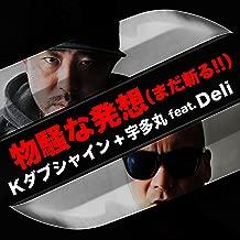 物騒な発想(まだ斬る!!)feat. DELI