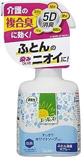エールズ 介護家庭用 介護 消臭力 ふとん用消臭スプレー すっきりホワイトソープの香り 本体 370ml