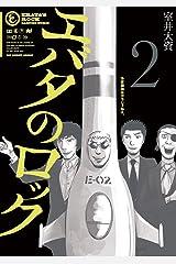 エバタのロック(2) (ビッグコミックス) Kindle版