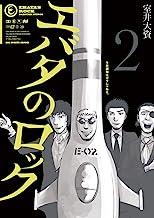 表紙: エバタのロック(2) (ビッグコミックス) | 室井大資