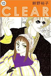 CLEAR 10巻