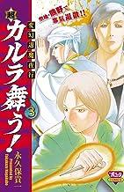 表紙: 変幻退魔夜行 超・カルラ舞う!(3) | 永久保貴一