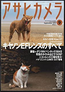 アサヒカメラ 2013年 09月号 [雑誌]