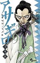 表紙: アサギロ~浅葱狼~(9) (ゲッサン少年サンデーコミックス) | ヒラマツ・ミノル