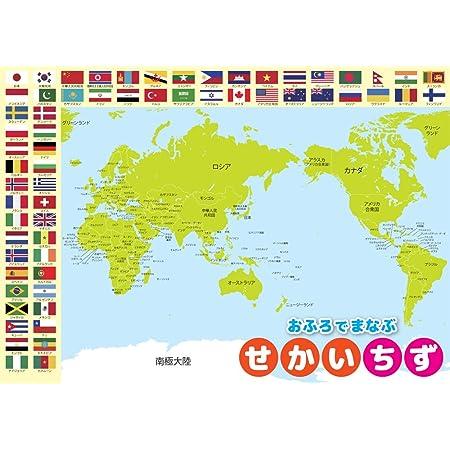 世界地図 お風呂 ポスター A3サイズ (420×297mm)【日本製 防水 知育玩具 A3 ポスター 学習ポスター】