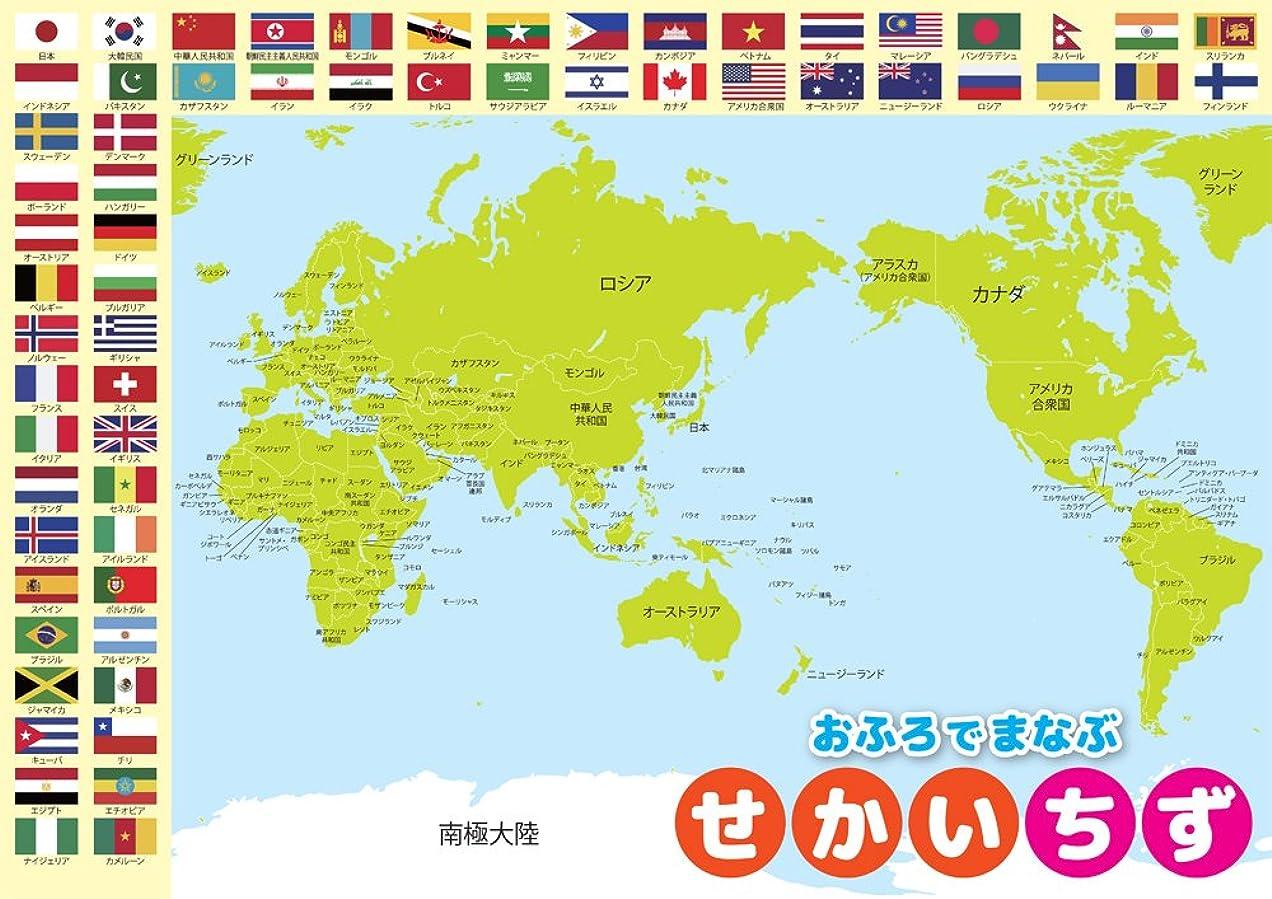 よろしく薬局恐ろしい世界地図 お風呂 ポスター A3サイズ (420×297mm)【日本製 防水 知育玩具 A3 ポスター 学習ポスター】
