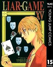 表紙: LIAR GAME 15 (ヤングジャンプコミックスDIGITAL) | 甲斐谷忍