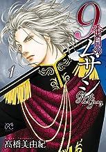 表紙: 9番目のムサシ ゴースト アンド グレイ 1 (ボニータ・コミックス) | 高橋美由紀