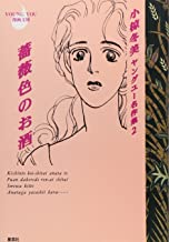 Fuyumi Ogura Books