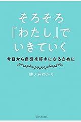 そろそろ『わたし』でいきていく ~今日から自分を好きになるために~ (アルファポリス) Kindle Edition