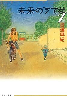 未来のうてな 1 (白泉社文庫)