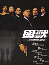 The Replacement Suspects (English Subtitled)