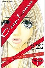 Deep Love アユの物語(1) (別冊フレンドコミックス) Kindle版