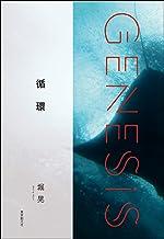 循環-Genesis SOGEN Japanese SF anthology 2020- 創元日本SFアンソロジー2020