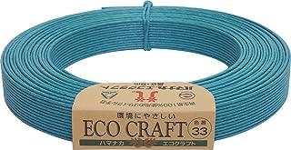 ハマナカ エコクラフト 約 15mm巾 5m巻 Col.33 ターコイズグリーン 2233