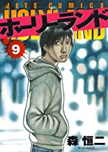 表紙: ホーリーランド 9 (ジェッツコミックス)   森恒二