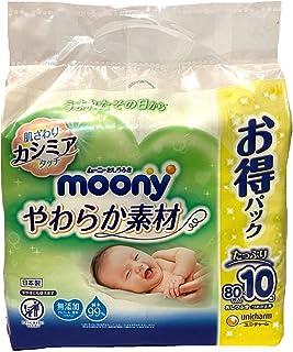 moony(ムーニー)【おしりふき】やわらか素材 純水99% 詰替 800枚(80枚×10)