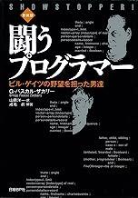 表紙: 闘うプログラマー[新装版] ビル・ゲイツの野望を担った男達 | G パスカル ザカリー