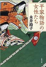 表紙: 平家物語の女性たち (文春文庫) | 永井 路子