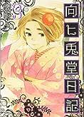 向ヒ兎堂日記 3 (BUNCH COMICS)