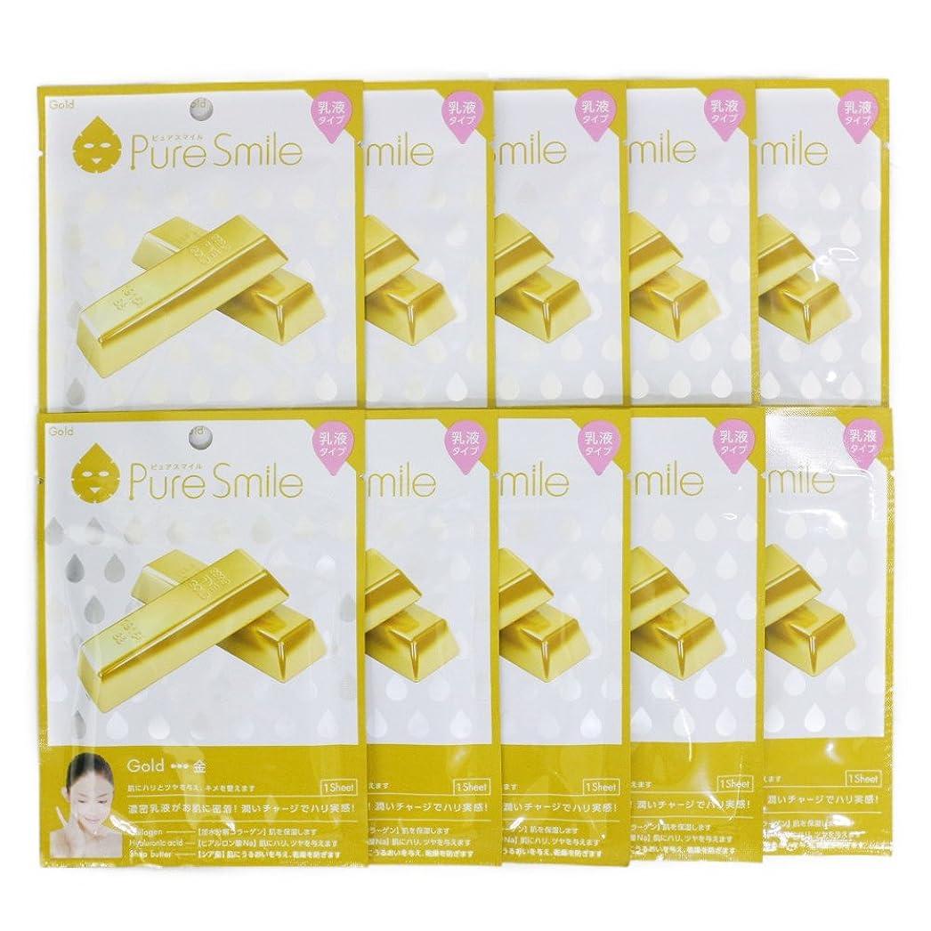 作り櫛ガジュマルPure Smile ピュアスマイル 乳液エッセンスマスク 金 10枚セット