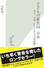 表紙: 子どもの最貧国・日本~学力・心身・社会におよぶ諸影響~ (光文社新書) | 山野 良一
