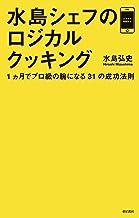 表紙: 水島シェフのロジカルクッキング | 水島弘史