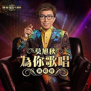 Zhan Zai Gao Bang Shang (Live)