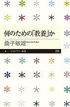 表紙: 何のための「教養」か (ちくまプリマー新書)   桑子敏雄