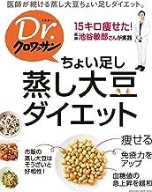 表紙: Dr.クロワッサン ちょい足し蒸し大豆ダイエット Dr.クロワッサン | 坂東万有子