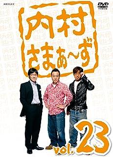 内村さまぁ~ず vol.23 [DVD]