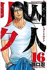 囚人リク(16) (少年チャンピオン・コミックス) Kindle版