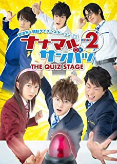 舞台「ナナマル サンバツ THE QUIZ STAGE ROUND2」 [DVD]