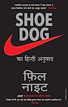 Shoe Dog (Hindi Edition)