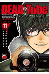 DEAD Tube ~デッドチューブ~ 11 (チャンピオンREDコミックス) Kindle版