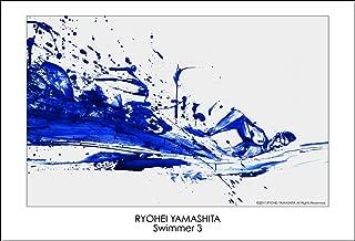 ジクレーポスター 山下良平【Swimmer 3】 (A3ノビ 483mm×329mm)