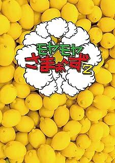 モヤモヤさまぁ~ず2(Vol.30 & Vol.31)DVD BOX