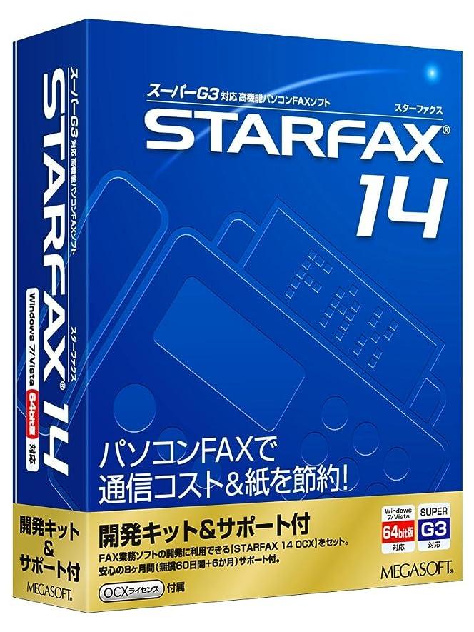 コテージロイヤリティお尻STARFAX 14 開発キット&サポート付