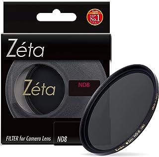Kenko NDフィルター Zeta ND8 72mm 光量調節用 037249