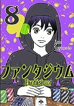 表紙: ファンタジウム(8)   杉本亜未